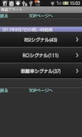 Screenshot of 株底アラート