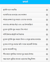 Screenshot of Beauty Tips in Bangla