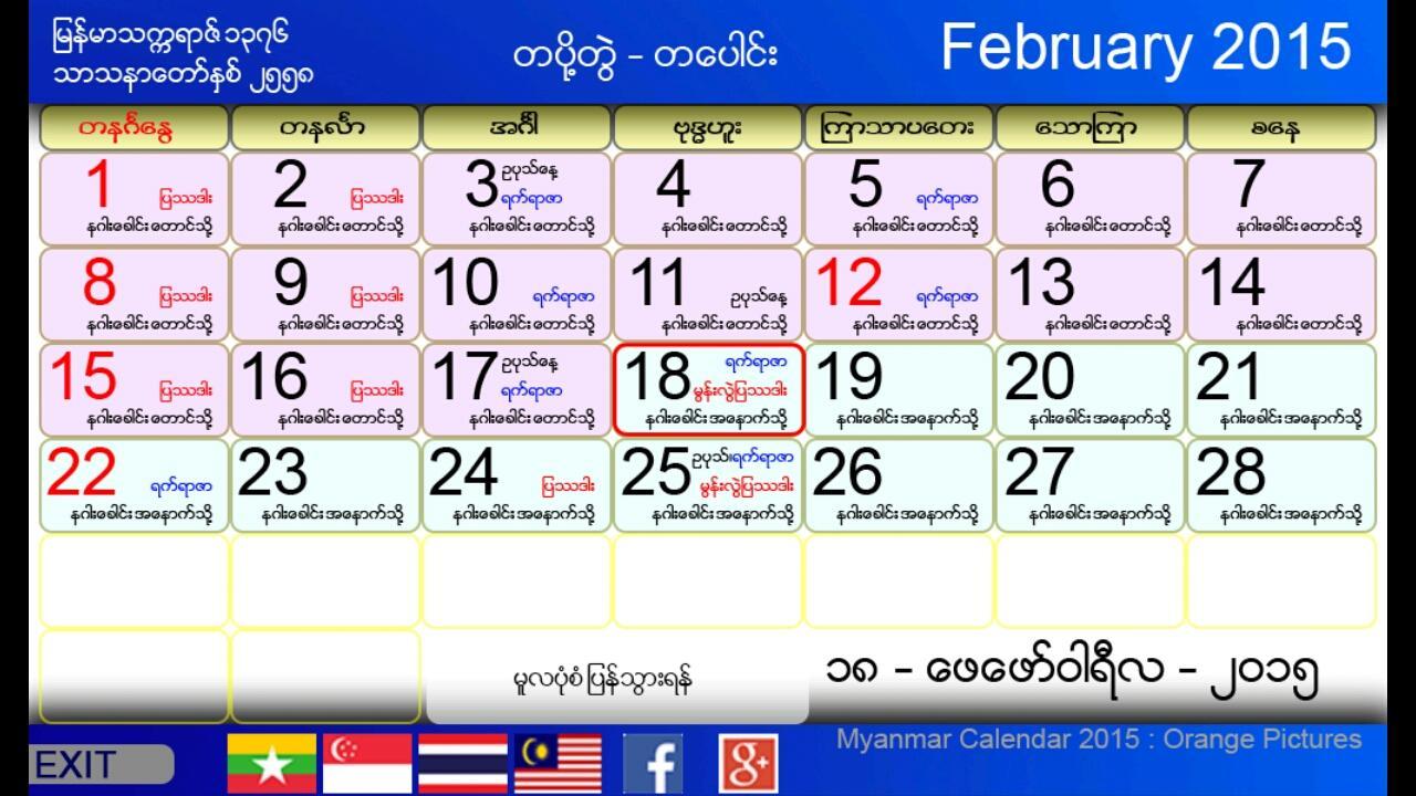 Myanmar Year Calendar : Download myanmar calendar for pc choilieng
