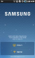 Screenshot of 삼성 스마트 냉장고
