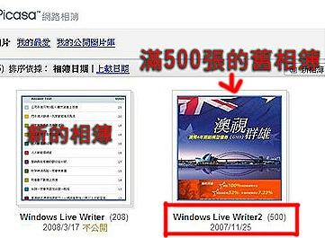 Windows Live Writer Picasa