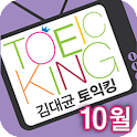 EBS FM 김대균토익킹(2012.10월호) icon