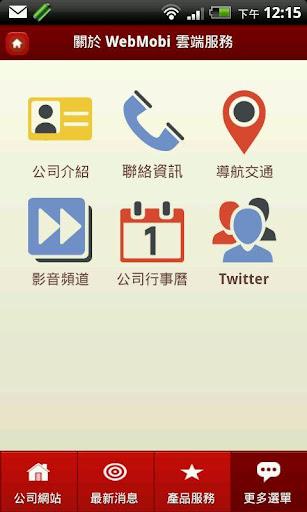 【免費商業App】WebMobi 企業 APP 網站建置系統-APP點子