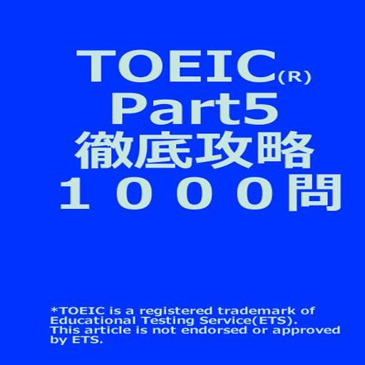 TOEIC Part5徹底攻略1000問 教育 App LOGO-APP開箱王