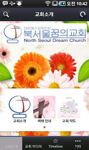 북서울 꿈의 교회