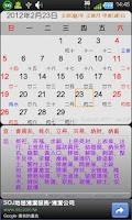 Screenshot of 家庭農民曆