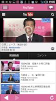 Screenshot of 公明アプリ