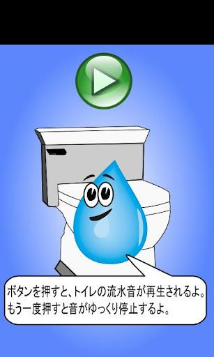 トイレ洗浄音