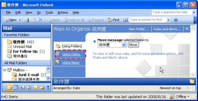 outlook_organize03s
