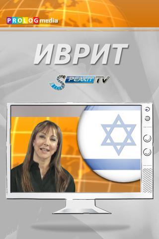 ИВРИТ - Speakit.tv d