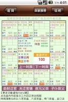 Screenshot of 紫微鬥數排盤