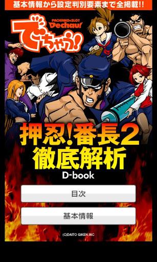 押忍 番長2 解析D-book
