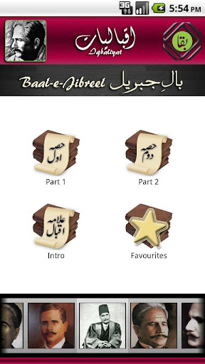 Iqbaliyat Urdu