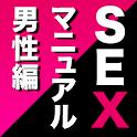 セックスマニュアル男性編【吉原現役No1.ソープ嬢が送る】 icon