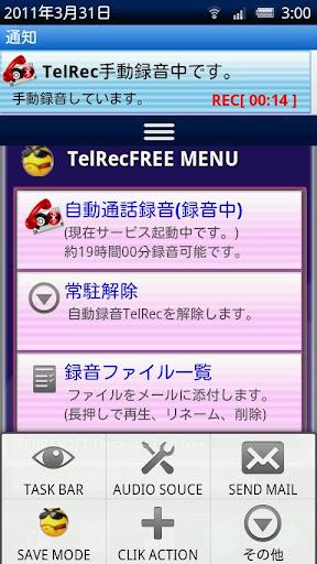 無料生活AppのTelRecFree|記事Game