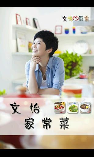 文怡家常菜