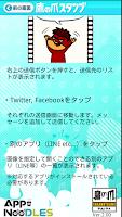 Screenshot of 鷹の爪スタンプ 〜 鷹の爪団のデコメスタンプ