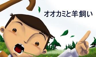 Screenshot of オオカミと羊飼い