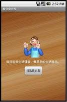 Screenshot of 教你叠衣服