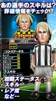 Screenshot of 無料サッカーゲーム バーコードフットボーラー攻略ガイド