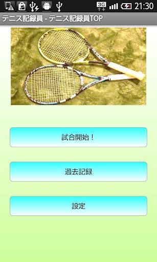 テニス記録員