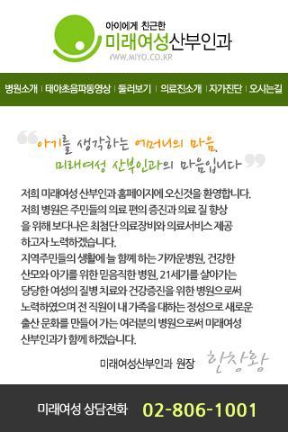 【免費醫療App】미래여성산부인과 모바일웹-APP點子