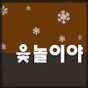 윷놀이야 icon