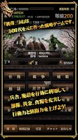 Screenshot of 携帯三国Plus