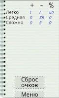 Screenshot of Повешенный - русская игра