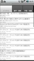 Screenshot of ビジネス◆ラジオ