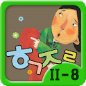 Hangul JaRam - Level 2 Book 8 icon