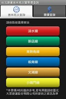 Screenshot of Timetable for Taipei MRT