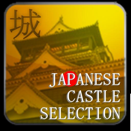 JAPANESE CASTLE SELECTION 書籍 LOGO-玩APPs