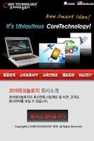 Screenshot of 코어테크놀로지