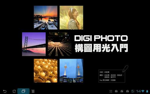 DIGIPHOTO 攝影構圖用光入門