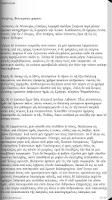Screenshot of Αισχίνης (Άπαντα)