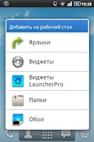 Screenshot of Lewa OS CM7 Theme