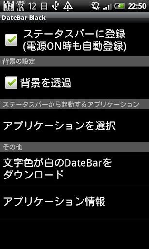 玩免費工具APP|下載DateBar Black English app不用錢|硬是要APP