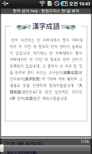 【免費商業App】한컴오피스 한글 2010 뷰어-APP點子