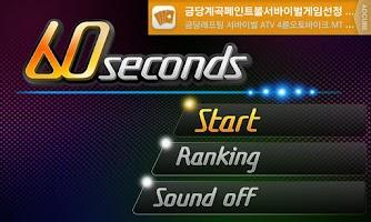 Screenshot of 60Seconds