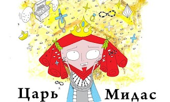 Screenshot of Царь Мидас