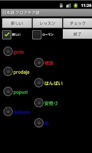 Japanese Croatian Dictionary - screenshot