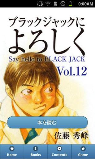 第12巻|ブラックジャックによろしく