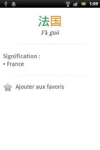【免費教育App】Chinese French Dictionary-APP點子
