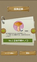 Screenshot of Poisonous Mushroom Collecting