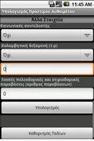 Screenshot of Πρόστιμο αυθαιρέτου