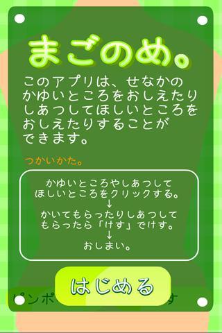 【免費健康App】まごのめ-APP點子