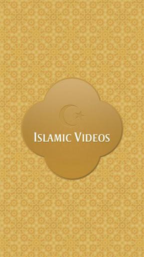 伊斯蘭視頻+