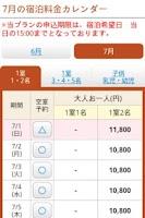 Screenshot of ゆこゆこ -国内旅行の温泉宿・旅館・ホテルの宿泊予約-
