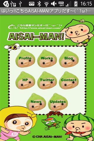 AISAI,文應用程序